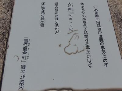 「国性爺合戦」獅子が城内.jpg