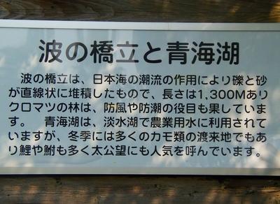「波の橋立」と青海湖の説明.jpg