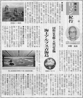 「海上アルプス青海島」 紹介.jpg