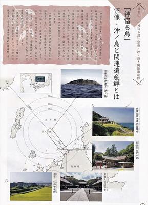 「神宿る島」宗像・沖ノ島と関連遺産群とは.jpg