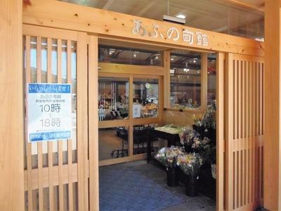 あぶの旬館入口.jpg