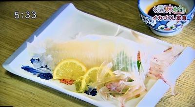 いか料理1.jpg