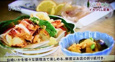 いか料理3.jpg