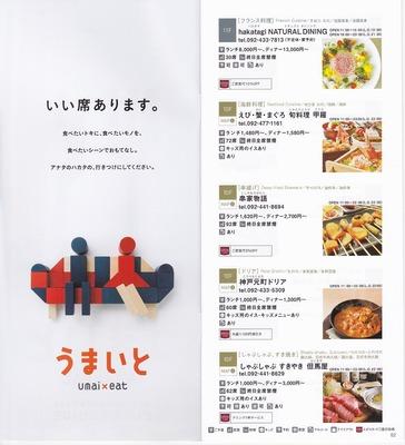 うまいと umai×eat 2.jpg