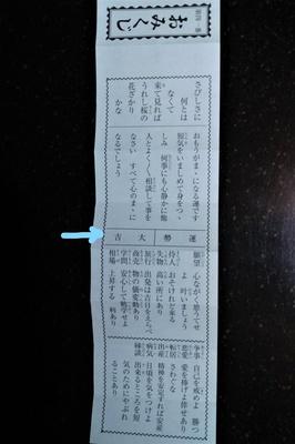 おみくじ大吉1.jpg