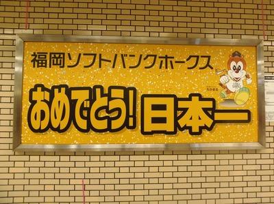 おめでとう日本一.jpg
