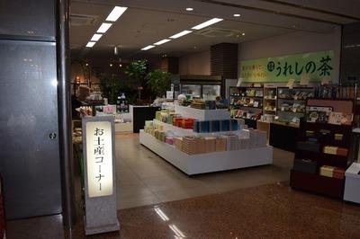 お土産コーナー.jpg