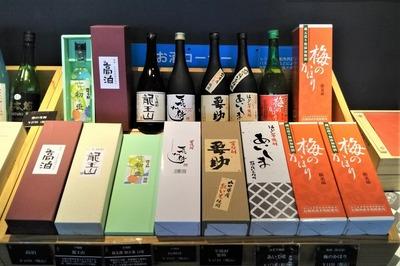 お酒コーナー8.jpg