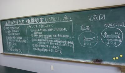 お魚さばき体験教室1.jpg