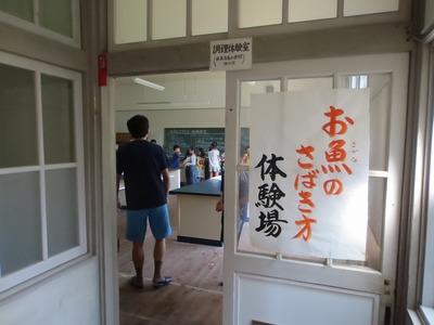 お魚さばき方体験室1.jpg