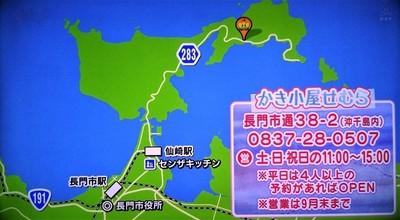 かき小屋せむらアクセス.jpg