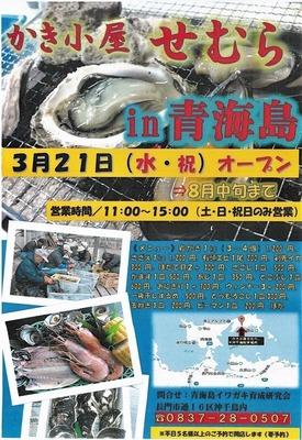 かき小屋せむらin青海島.jpg