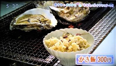 かき飯.jpg