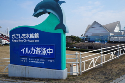 かごしま水族館.jpg