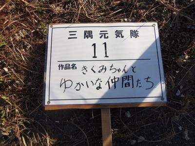 きくみちゃんとゆかいな仲間たち1.jpg