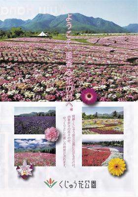 くじゅう花公園1.jpg