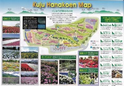 くじゅう花公園2.jpg