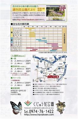 くじゅう花公園3.jpg