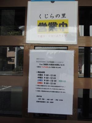 くじらの里営業案内.jpg
