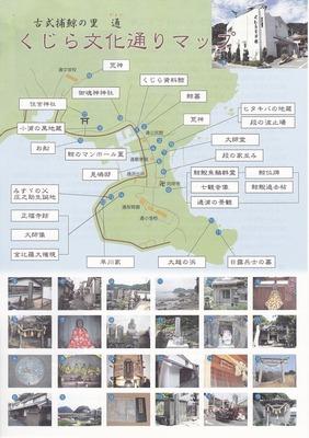 くじら文化通りマップ.jpg