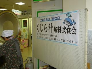 くじら汁試食会.jpg