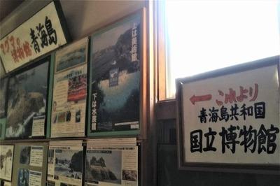 これより青海島共和国国立博物館.jpg