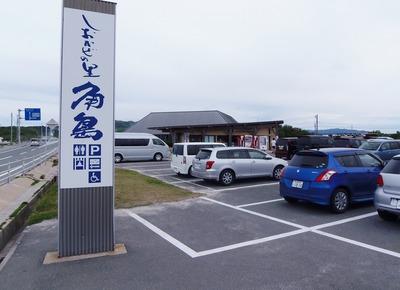 しおかぜの里・角島1.jpg