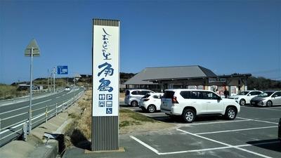 しおかぜの里角島.jpg