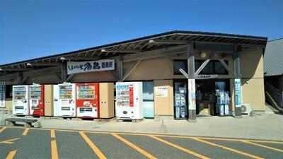 しおかぜの里角島直売所.jpg