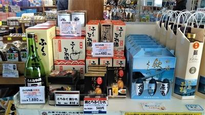 しおかぜの里角島直売所3.jpg