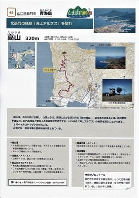 しま山100選 高山.jpg