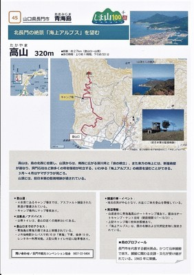 しま山100選・青海島の高山.jpg