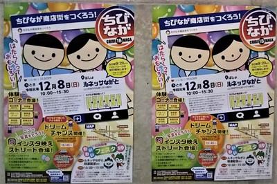 ちびなが商店街ポスター.jpg