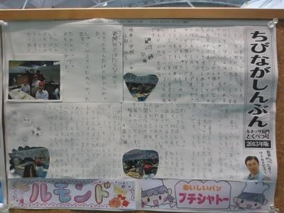 ちびなが新聞2.jpg