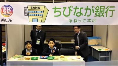 ちびなが銀行.jpg
