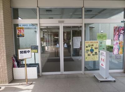 ときわミュージアム入口.jpg