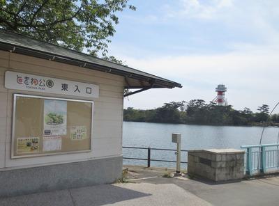 ときわ公園東入口.jpg
