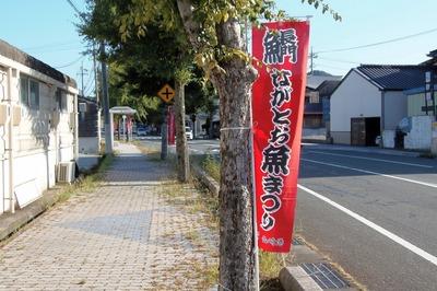 ながとお魚まつり幟旗.jpg