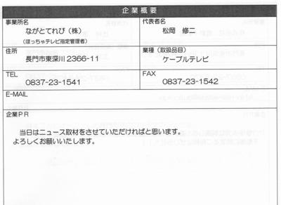 ながとてれび(株).jpg