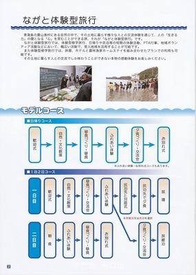ながと体験型旅行モデルコース.jpg