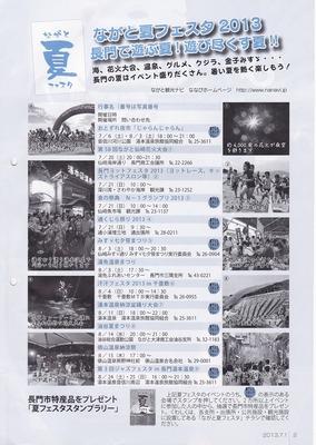 ながと夏フェスタ2013.jpg