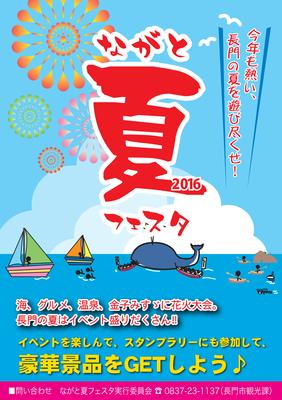 ながと夏フェスタ2016開催!1.jpg