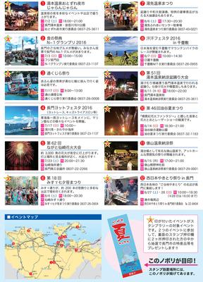 ながと夏フェスタ2016開催!2.jpg