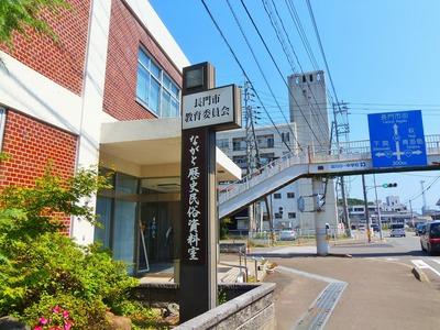 ながと歴史民俗資料室.jpg