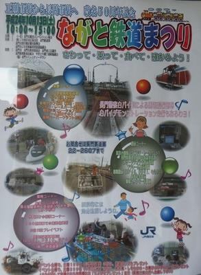 ながと鉄道まつり・ポスター.jpg