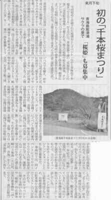 ながと青海島千本桜まつり2016.jpg