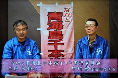 ながと青海島千本桜まつり三好さんと青海島育ちのマッサン.jpg