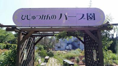 びじゅつかんのハーブ園入場ゲート.jpg
