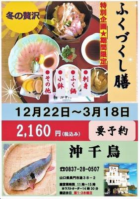 ふくづくし膳チラシ7.12.26.jpg
