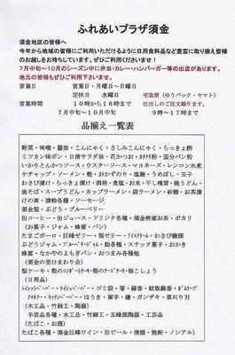 ふれあいプラザ須金説明.jpg